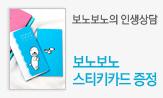 [단독] 보노보노 스티키 카드 증정(보노보노의 인생상담 포함 시/에세이 3만원 이상 구매시)