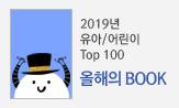 2019 유아동 베스트셀러전(2019년 유아/어린이 베스트셀러 Top 100)