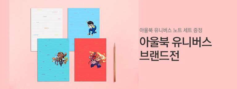아울북 유니버스 브랜드전