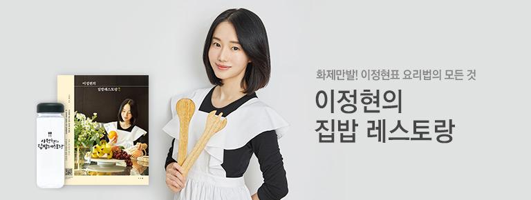 이정현의 집밥 레스토랑