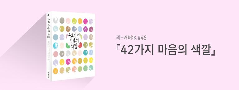 리커버 :K46 <42가지 마음의 색깔>