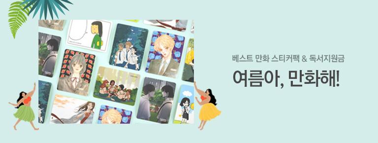 7월 만화 이벤트 : 여름아 만화해!
