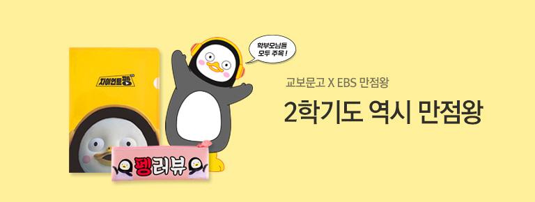 EBS 만점왕 2학기 이벤트