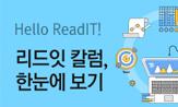 IT칼럼/예약판매도서 보러가기→(리드잇 IT칼럼 및 예약판매중인 책을 한 곳에서 보실 수 있습니다.)