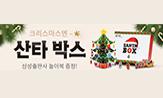 크리스마스엔 산타박스 이벤트(행사도서 2만원 이상 구매시 사은품 2종 중 1종 증정)