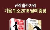 <브루클린의 소녀> 리커버 특별판 출간(기욤 뮈소 2018 캘린더 증정!)