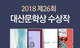 """2018 대산문학상 수상작 발표(""""세실 주희"""" 핀버튼 증정)"""
