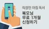 북모닝CEO 오리진 이벤트(1개월 무료 이용권 신)