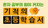길벗스쿨 신학기 브랜드전(행사도서 구매시 연필+지우개 세트 증정)