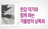[교보문고 단독] 한강 작가 낭독회 초대(한강 작가와의 낭독회에 초대합니다!)