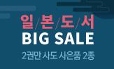 일본도서 새해맞이 big sale(행사도서 2권만 사도 사은품 2종 증정)