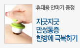 머리 어깨 무릎 목 무릎 목 - 통증/스트레칭/건강(휴대용 안마기 증정 )