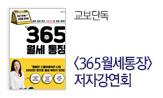 교보단독<365월세통장>강연회(3년안에 30채만드는 경매강연회)