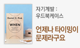 자기계발 X우드북케이스 2종(포인트차감/바로드림제외)