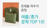 [여름특집] 문학 파워랭킹 TOP 10(3만원↑ 구매 시 트래블 파우치 증정)