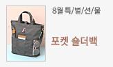 8월 특별선물 X 포켓 숄더백(이벤트도서 포함, 5만원 이상 구매시 택1 (포인트 차감))