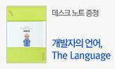 개발자의 언어: 개발자굿즈 증정!(행사도서 포함 3만원 이상 구매 시, 개발자굿즈(양장 데스크노트) 증정!)