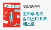 코하루 일기 & 마스다 미리 베스트전(행사도서 구매시 담요 포함 사은품 5종 증정)