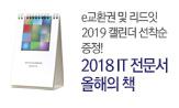 올해의 IT책: 2019 캘린더 증정(행사도서 포함 3만원 이상 구매 시, 리드잇 2019 캘린더 선착순 증정)