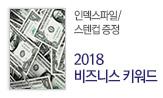 2018 비즈니스 결산 키워드(인덱스파일/스텐컵 증정)