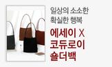 에세이 X 코듀로이 숄더백(에세이 행사도서로만 3만원 이상 구매시 증정)