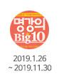 2019 명강의 Big 10 - 메인페이지