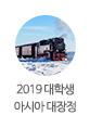 2019 대학생 아시아 대장정