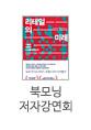 북모닝 제42회 책강
