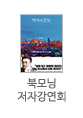 북모닝 책강