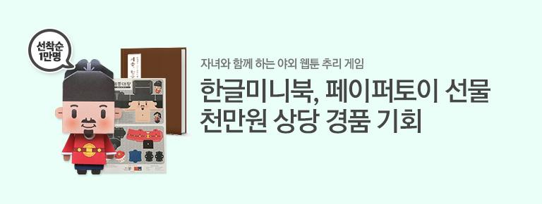 한글미니북_기업영업팀