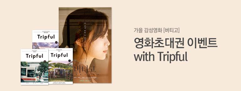 가을 감성영화 [버티고] 영화초대권 이벤트 with Tripful