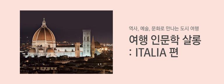 여행 인문학 살롱 : ITALIA 편
