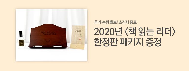 북모닝 2020 책읽는리더 패키지 증정