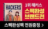 해커스 스펙완성 브랜드전(행사도서 구매 시 해커스 매거진 증정, 기출유형집, 면접 질문 자료집 제공)