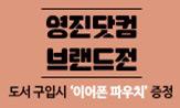 영진닷컴 IT도서 브랜드전(행사도서 구매 시 이어폰 파우치 증)