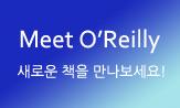 O'Reilly 도서 모음전(새로 출간 O'Reilly 번역서를 확인해보세요!)