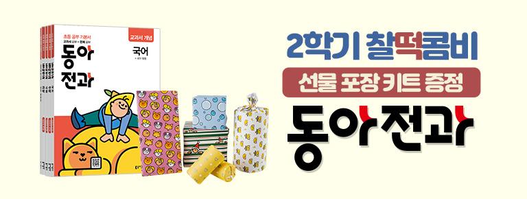[동아출판] 2학기 동아전과 선물 포장 키트 증정 이벤트