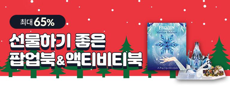 팝업북/액티비티북 할인행사