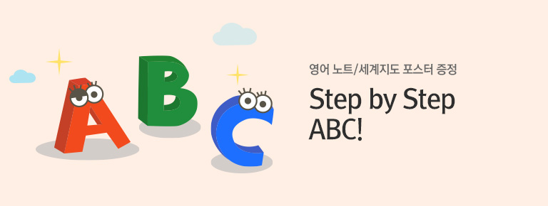 Step by Sttep ABC