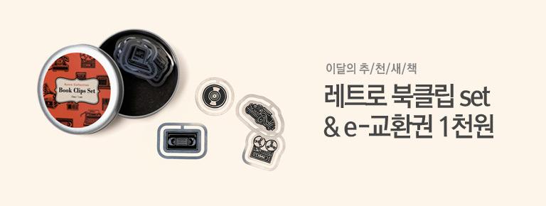 이달의 추천 신간 : 레트로북클립 SET + 1천원 e교환권