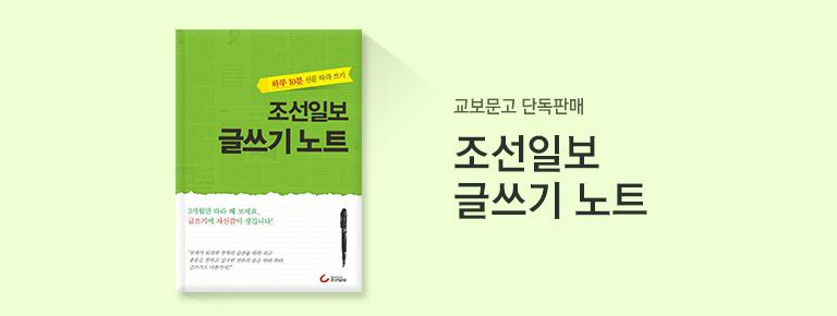 조선일보 글쓰기 노트 단독판매