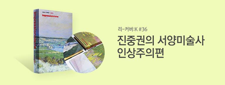 리-커버:K #36 진중권의 서양미술사 인상주의편
