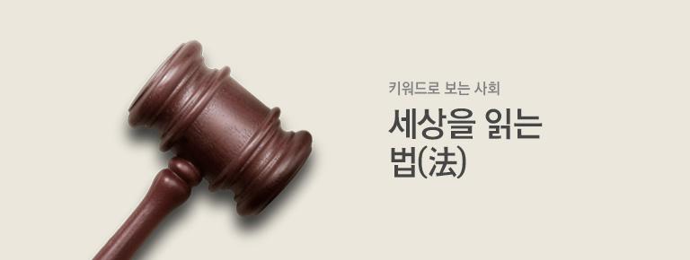 정치사회 큐레이션 - 세상을 읽는 법(法