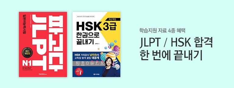 JLPT / HSK 합격 한 번에 끝내기