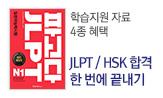 빠르게, 고득점 패스! [ JLPT / HSK 합격 한 번에 끝내기 ](학습지원 자료 4종 혜택(추가결제시))