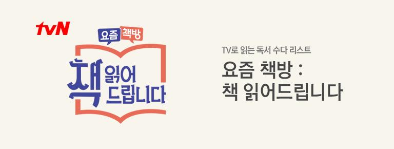 tvN 요즘책방 책 읽어드립니다