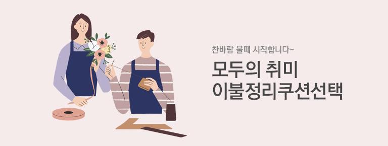 터닝포인트 손뜨개 브랜드전