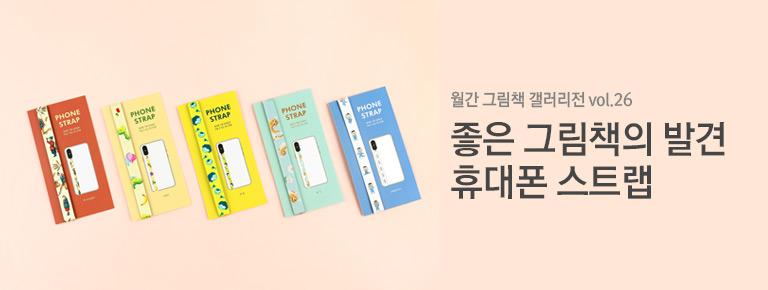 좋은 그림책의 발견 _ 그림책 갤러리전 vol 26