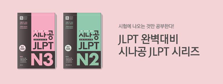 시나공 JLPT 시리즈
