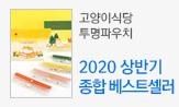 2020 상반기 종합 베스트셀러(베스트셀러 키워드+종합 200위 사은품)